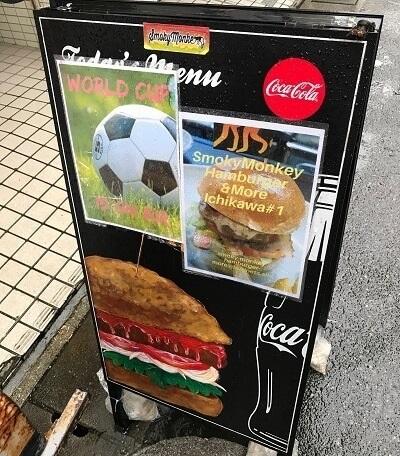 市川駅、ハンバーガー、スモーキーモンキー