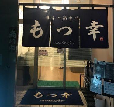 福岡県、もつ鍋、もつ幸