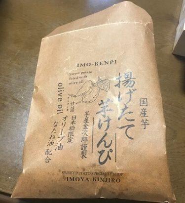 芋屋金次郎、日本橋、芋けんぴ