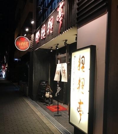 狸狸亭、JR鶴ケ丘駅、お好み焼き