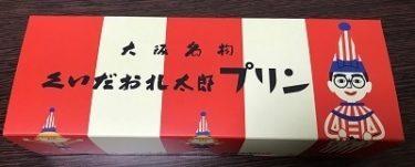 松村沙友理、くいだおれプリン、大阪