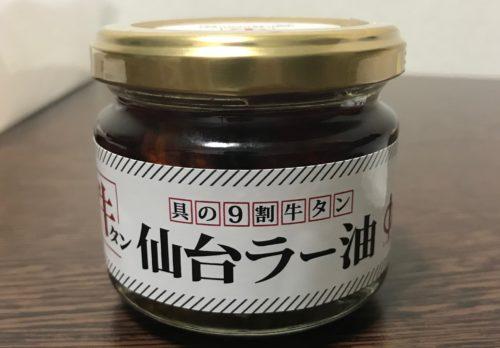 仙台ラー油、お土産、アレンジ