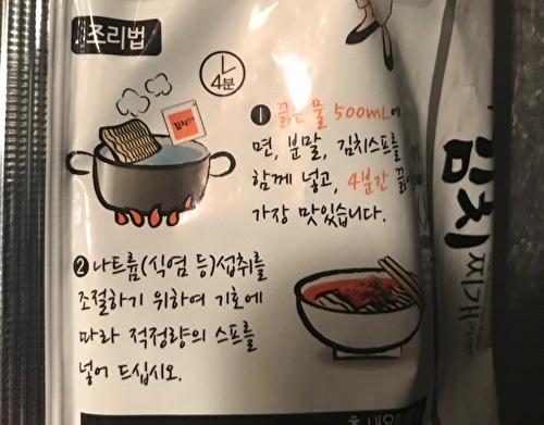 オモリキムチチゲラーメン、韓国、お土産