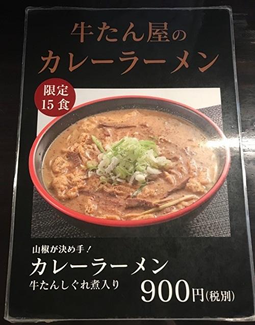 仙台駅、たんや善治郎、牛たん屋のカレーラーメン