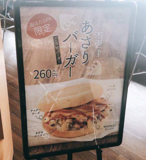 【海ほたるPA】限定グルメのあさりバーガーって美味しいの!?