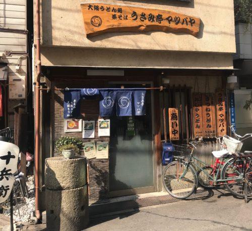 うさみ亭マツバヤ、大阪、きつねうどん発祥