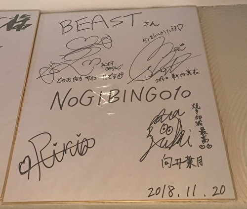 焼肉BEAST、乃木坂46、NOGIBINGO!10
