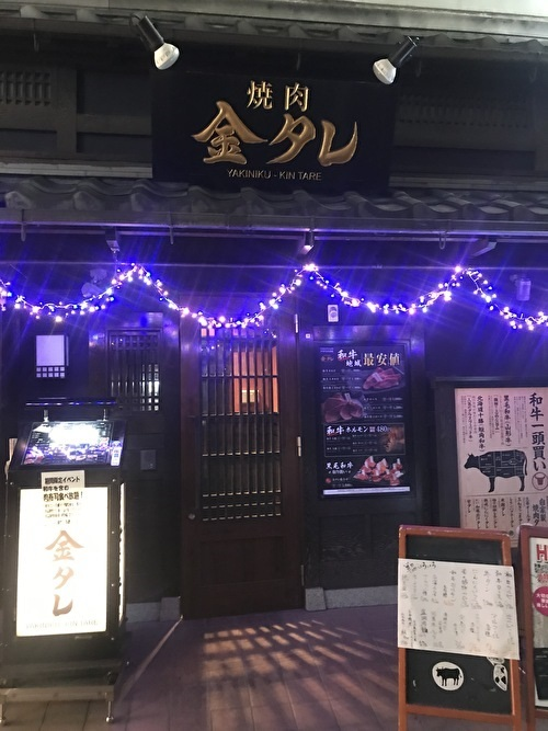 草加駅、焼肉、金タレ
