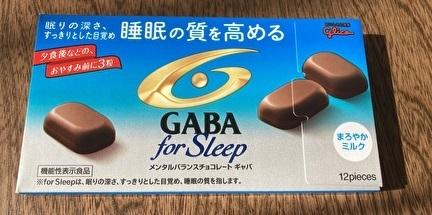 GABAforsleep、眠くなる、不眠症